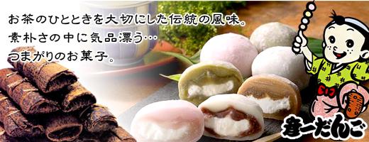 お茶のひとときを大切にした伝統の風味。素朴さの中に気品漂う・・・つまがりのお菓子。